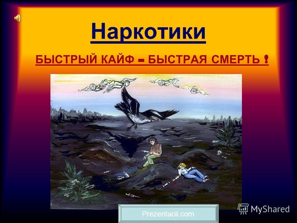 Наркотики БЫСТРЫЙ К АЙФ – Б ЫСТРАЯ С МЕРТЬ ! Prezentacii.com