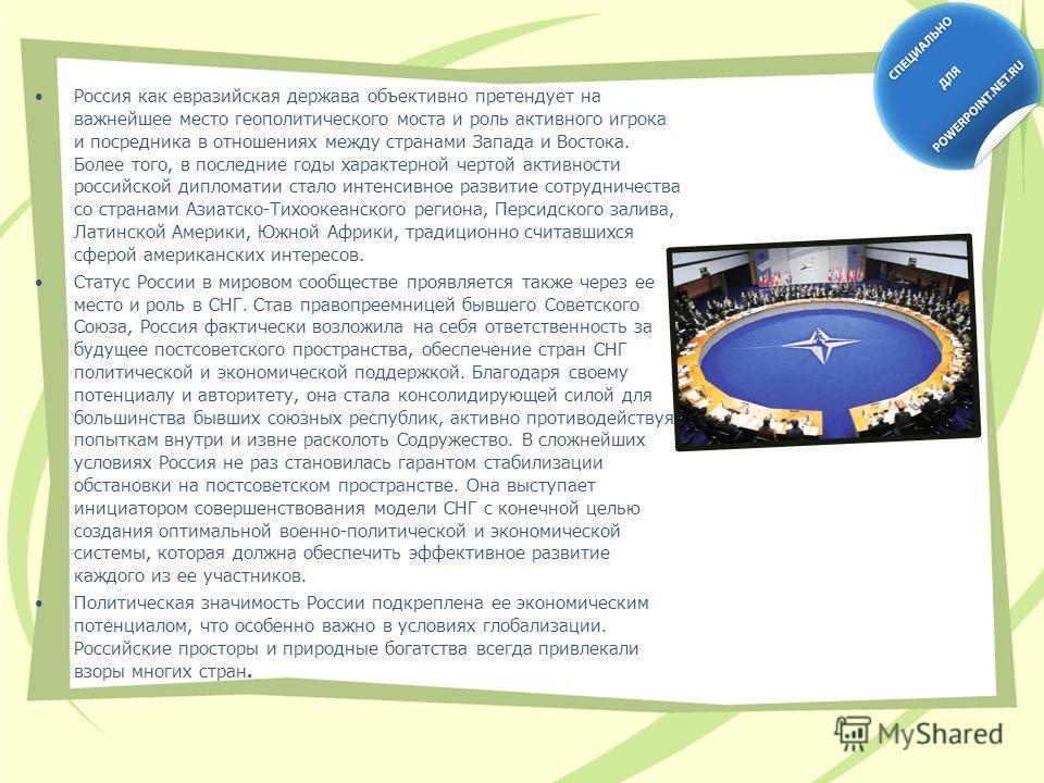 Россия как евразийская держава объективно претендует на важнейшее место геополитического моста и роль активного игрока и посредника в отношениях между странами Запада и Востока. Более того, в последние годы характерной чертой активности российской ди