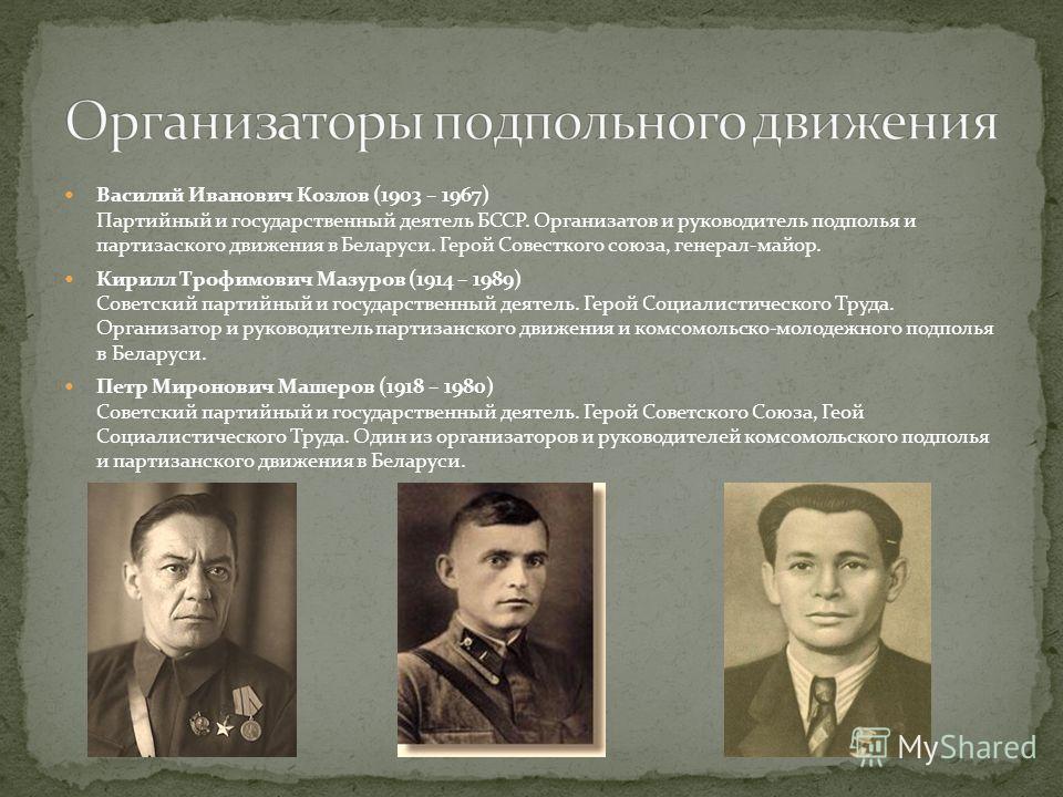 Картинки по запросу организаторы подпольного движения в белоруссии