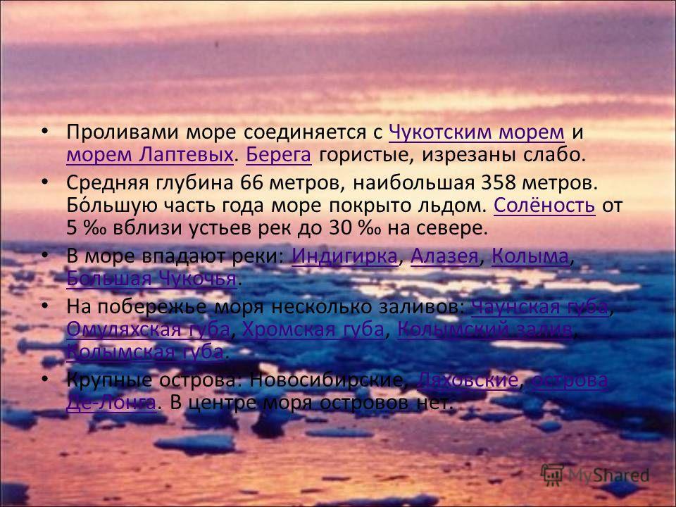 Восточно-Сибирское море Восто́чно-Сиби́рское мо́ре (якут. Илин Сибиирдээҕи байҕал) окраинное море Северного Ледовитого океана, расположено между Новосибирскими островами и островом Врангеля. Площадь поверхности 944 600 км².якут.море Северного Ледовит