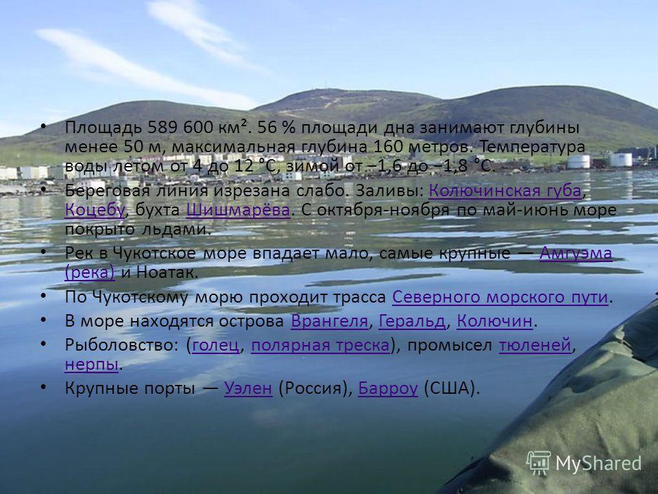 Чукотское море Чуко́тское мо́ре окраинное море Северного Ледовитого океана, расположено между Чукоткой и Аляской. На Западе проливом Лонга соединяется с Восточно-Сибирским морем, на востоке в районе мыса Барроу соединяется с морем Бофорта, на юге Бер
