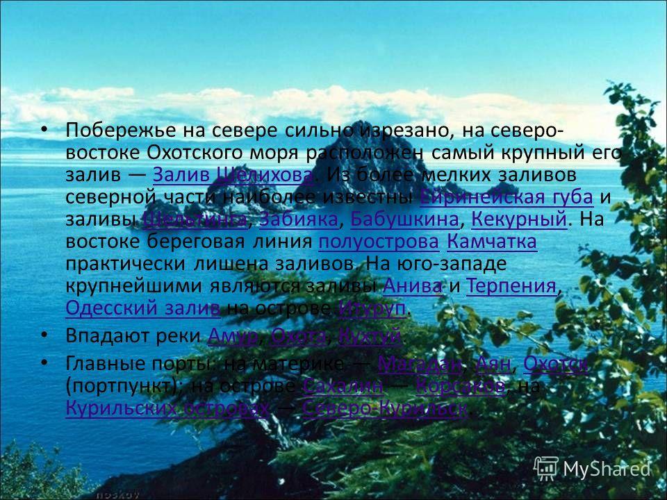 Охотское море Охо́тское мо́ре часть Тихого океана, отделяется от него полуостровом Камчатка, Курильскими островами и островом Хоккайдо. Море омывает берега России и Японии.Тихого океана Камчатка Курильскими островами Хоккайдо Море РоссииЯпонии Площад