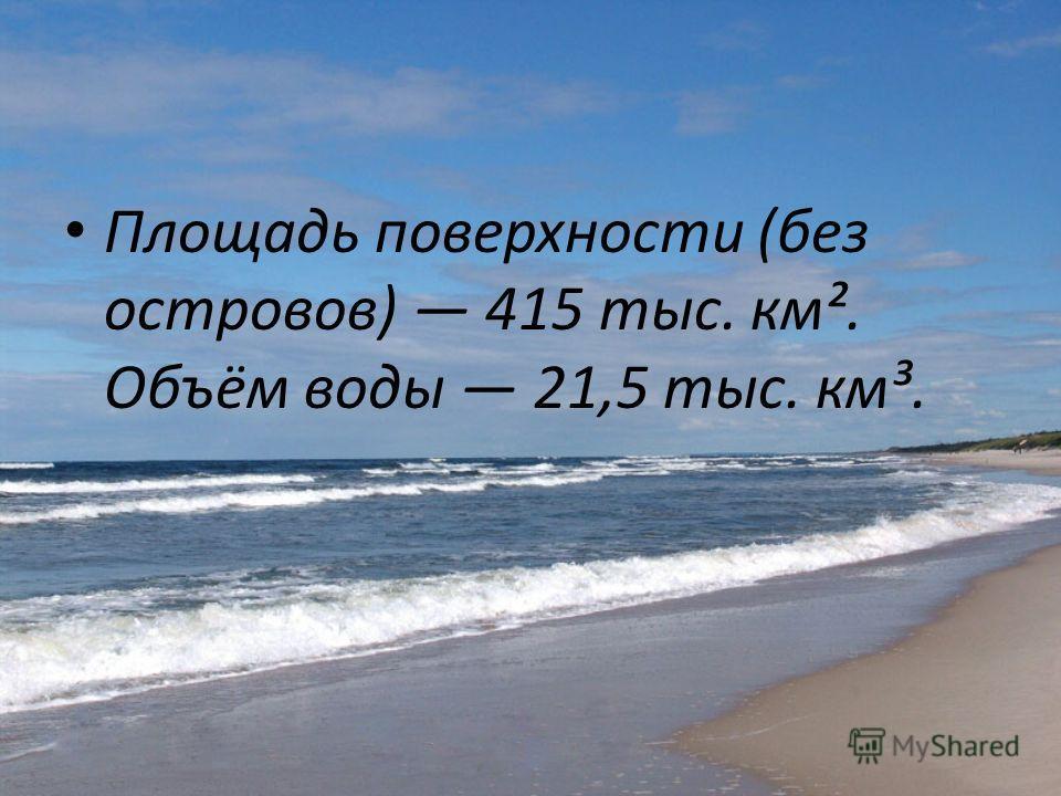Балтийское море Балти́йское мо́ре (c древности и до XVIII века в России было известно как Варя́жское мо́ре; другие названия см. ниже) внутриматериковое окраинное море Евразии, глубоко вдающееся в материк. Балтийское море расположено в северной Европе