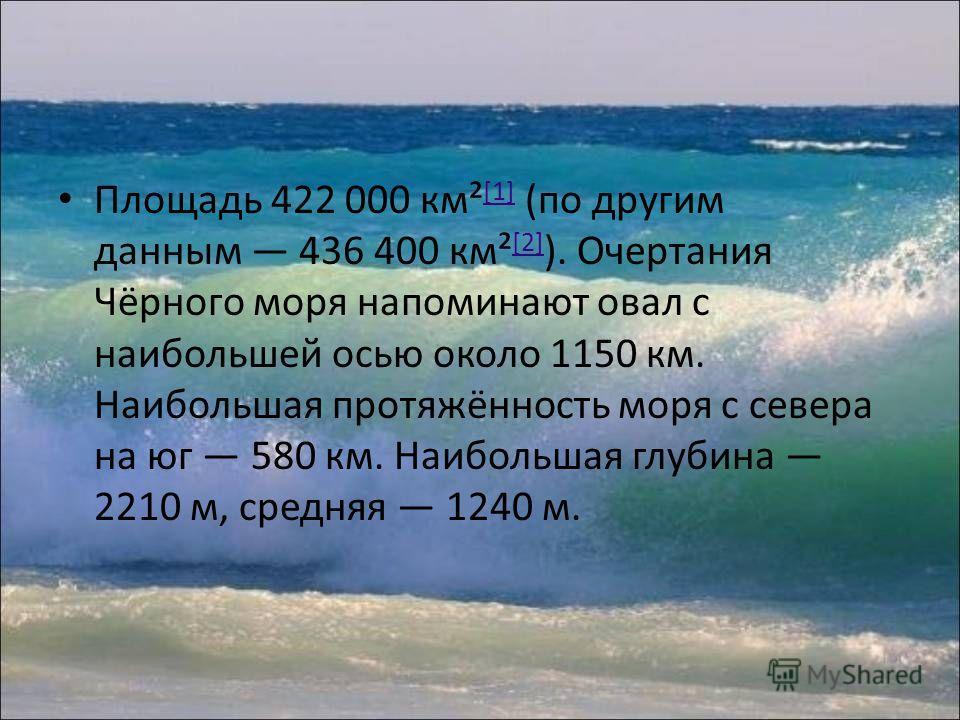 Черное море Чёрное мо́ре внутреннее море бассейна Атлантического океана. Проливом Босфор соединяется с Мраморным морем, далее, через пролив Дарданеллы с Эгейским и Средиземным морями. Керченским проливом соединяется с Азовским морем. С севера в море