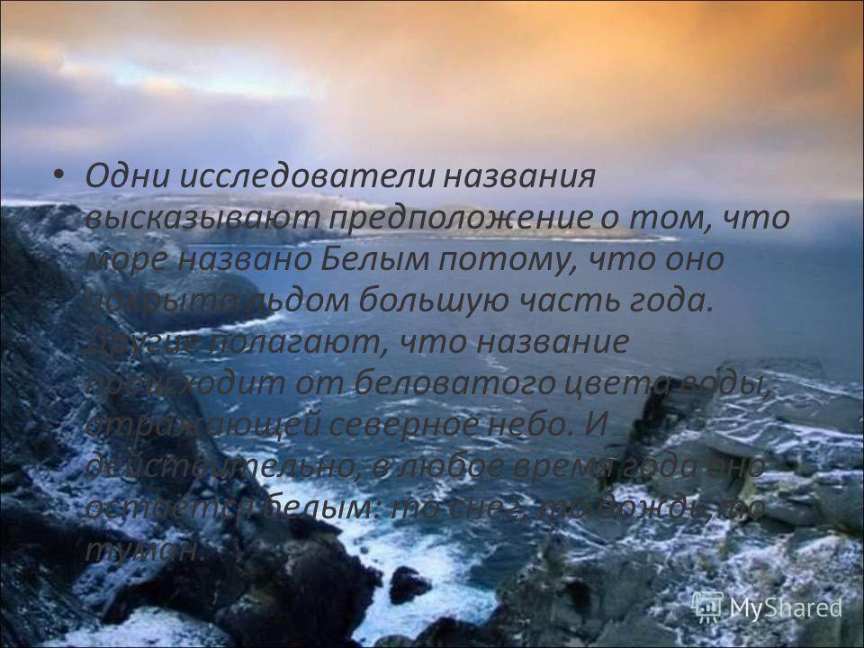 Среди морей, омывающих Россию, Белое море одно из самых маленьких (меньше его только Азовское море). Площадь его поверхности 90 тыс. кв. км (с многочисленными мелкими островами, среди которых наиболее известны Соловецкие острова, 90,8 тыс. кв. м), то