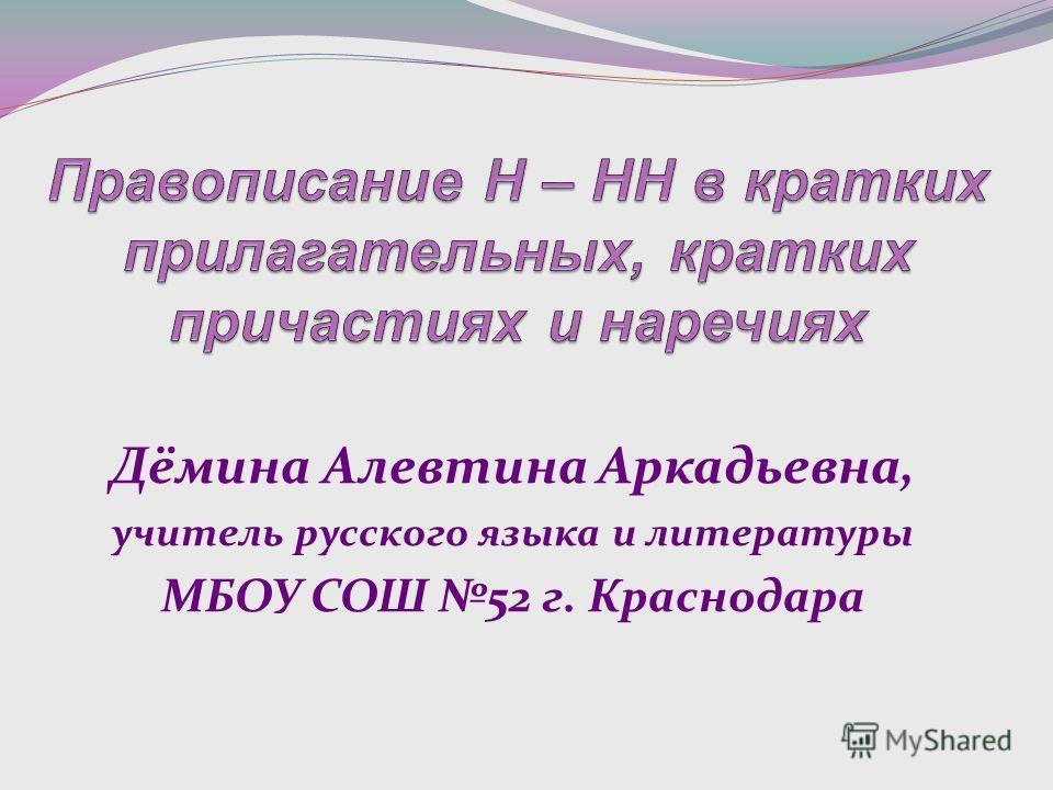 Дёмина Алевтина Аркадьевна, учитель русского языка и литературы МБОУ СОШ 52 г. Краснодара