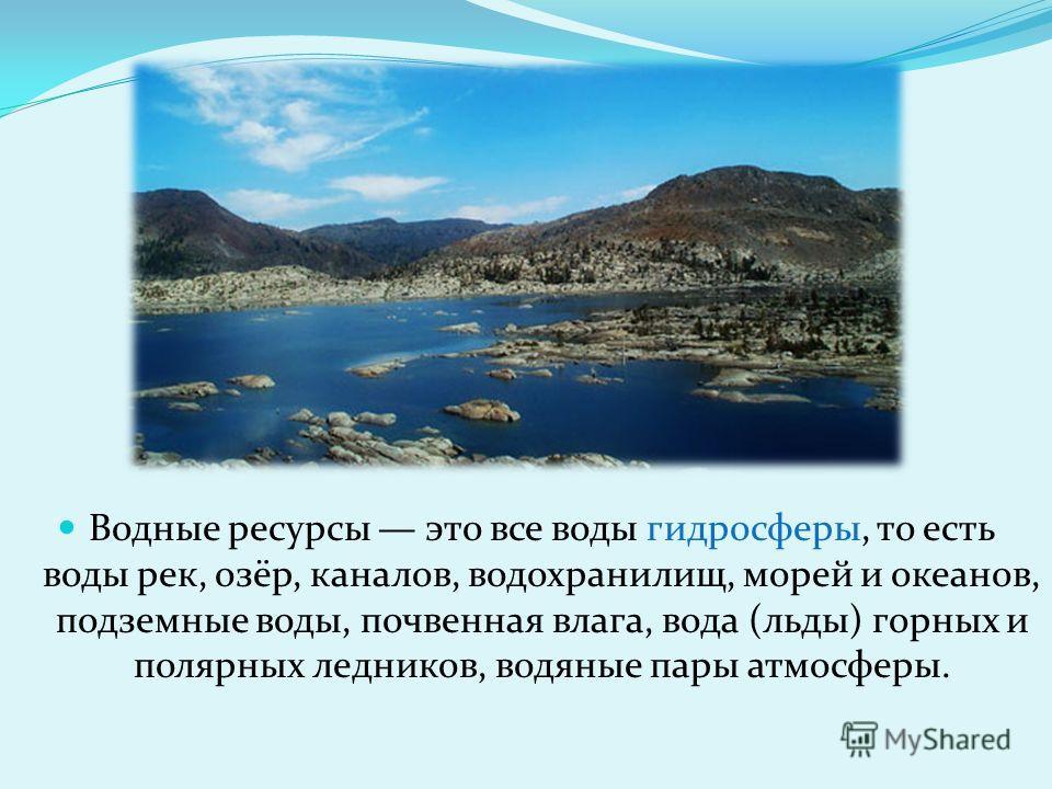 Презентация на тему водные ресурсы россии по географии 8 класса