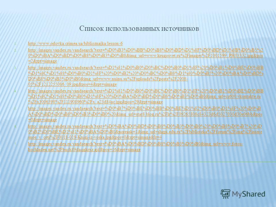 Список использованных источников 1. http://www.orlovka.crimea.ua/biblioznajka/lesson-6 http://www.orlovka.crimea.ua/biblioznajka/lesson-6 2. http://images.yandex.ru/yandsearch?text=%D0%B3%D0%BB%D0%B8%D0%BD%D1%8F%D0%BD%D1%8B%D0%B5%2 0%D0%BA%D0%BD%D0%B
