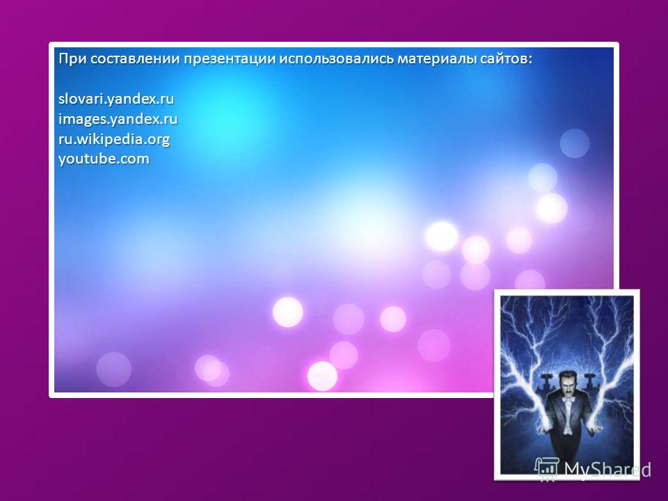 При составлении презентации использовались материалы сайтов: slovari.yandex.ruimages.yandex.ruru.wikipedia.orgyoutube.com