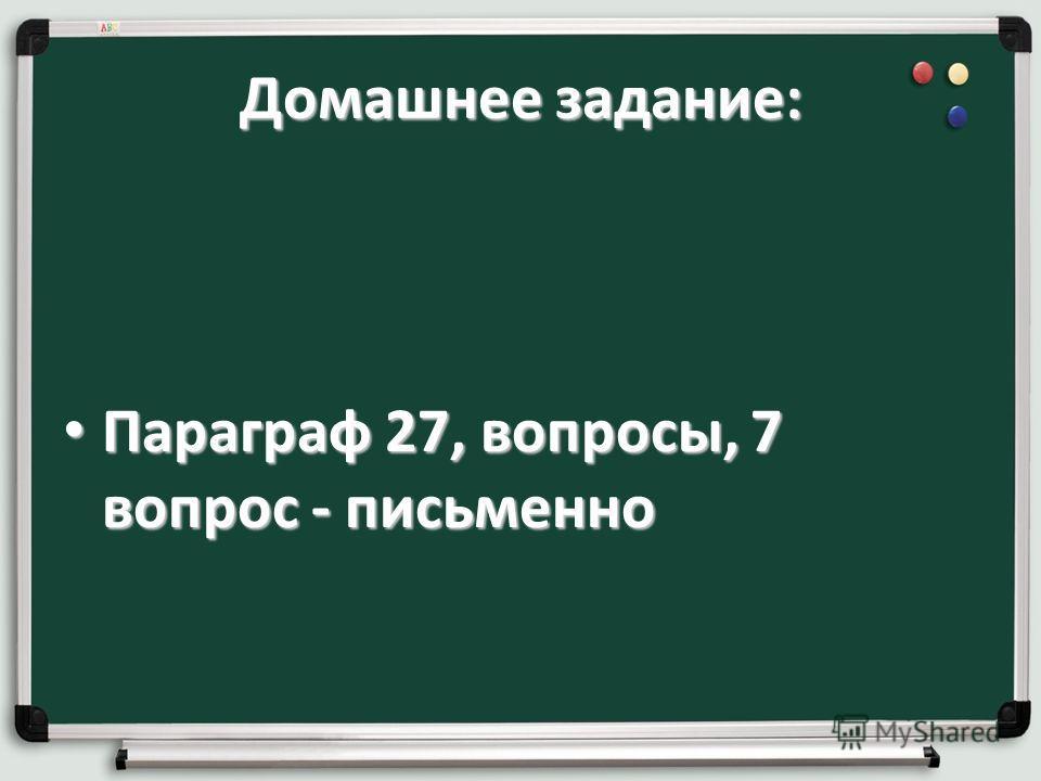 Домашнее задание: Параграф 27, вопросы, 7 вопрос - письменно Параграф 27, вопросы, 7 вопрос - письменно