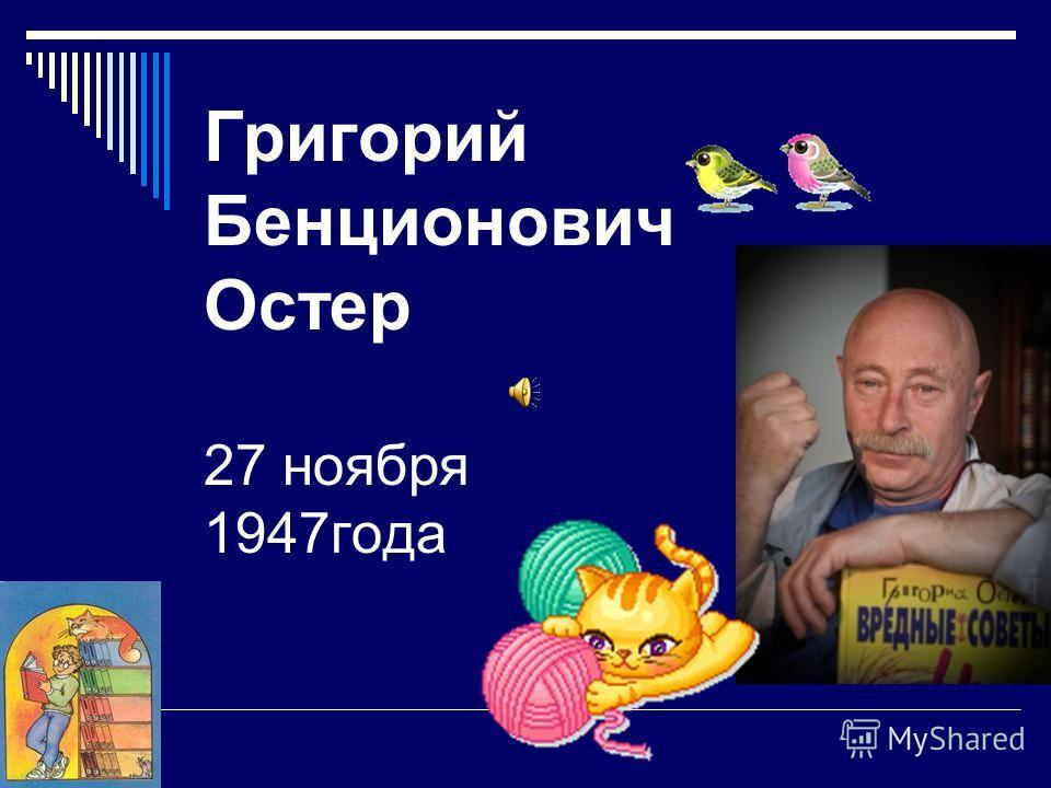 Григорий Бенционович Остер 27 ноября 1947 года