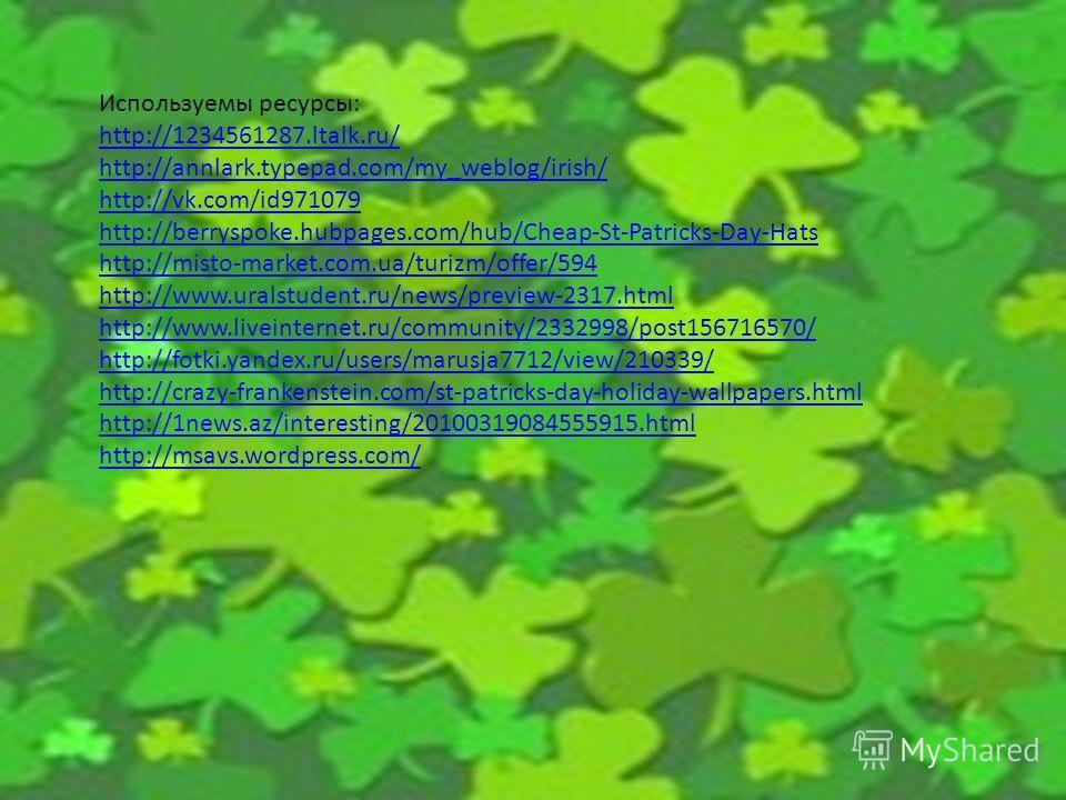 Используемы ресурсы: http://1234561287.ltalk.ru/ http://annlark.typepad.com/my_weblog/irish/ http://vk.com/id971079 http://berryspoke.hubpages.com/hub/Cheap-St-Patricks-Day-Hats http://misto-market.com.ua/turizm/offer/594 http://www.uralstudent.ru/ne