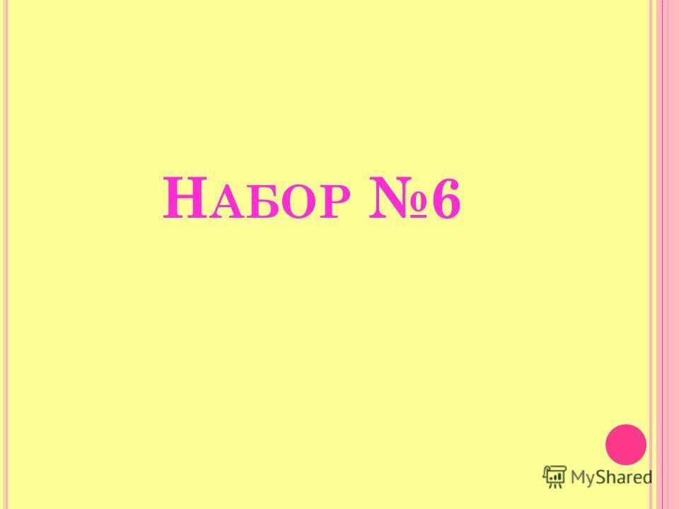 Н АБОР 6