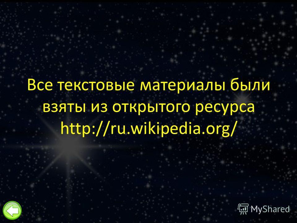 Все текстовые материалы были взяты из открытого ресурса http://ru.wikipedia.org/