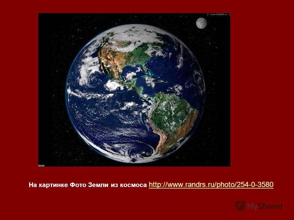 На картинке Фото Земли из космоса http://www.randrs.ru/photo/254-0-3580 http://www.randrs.ru/photo/254-0-3580