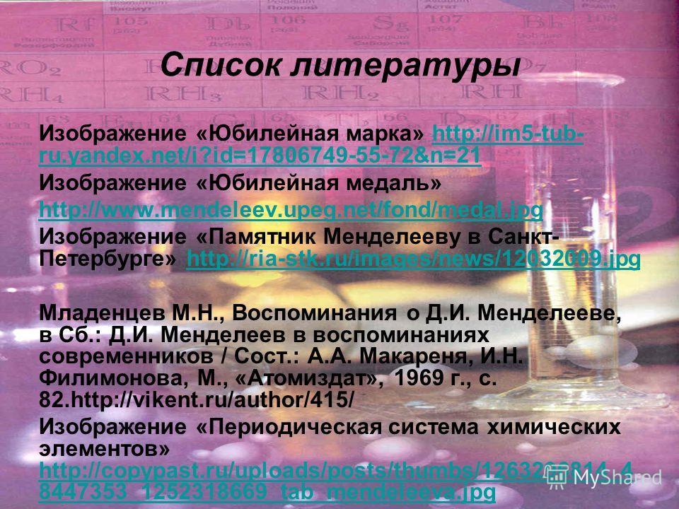 Список литературы Изображение «Юбилейная марка» http://im5-tub- ru.yandex.net/i?id=17806749-55-72&n=21http://im5-tub- ru.yandex.net/i?id=17806749-55-72&n=21 Изображение «Юбилейная медаль» http://www.mendeleev.upeg.net/fond/medal.jpg Изображение «Памя