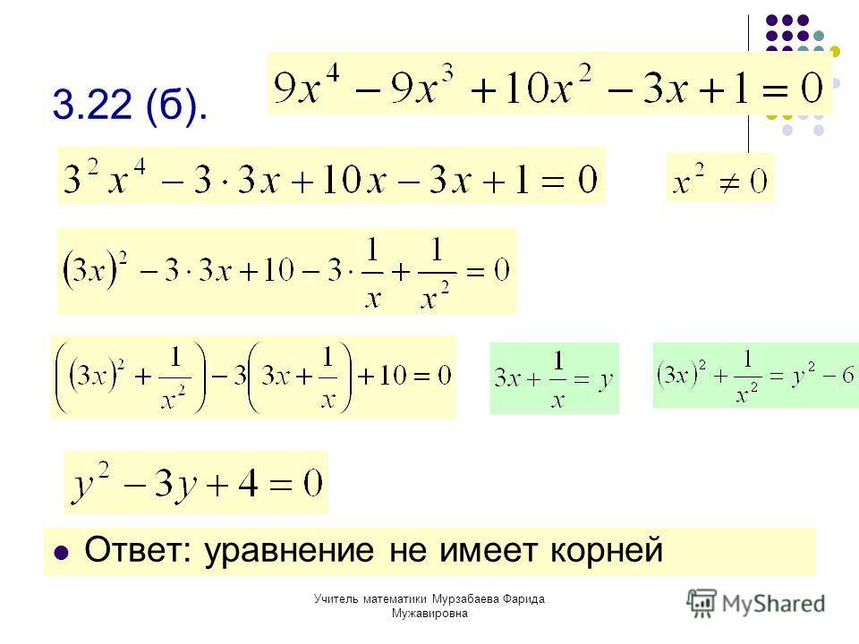 Учитель математики Мурзабаева Фарида Мужавировна 3.22 (б). Ответ: уравнение не имеет корней