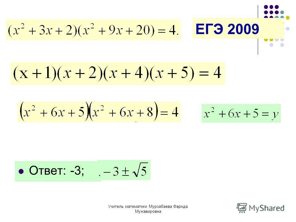ЕГЭ 2009 Ответ: -3;.