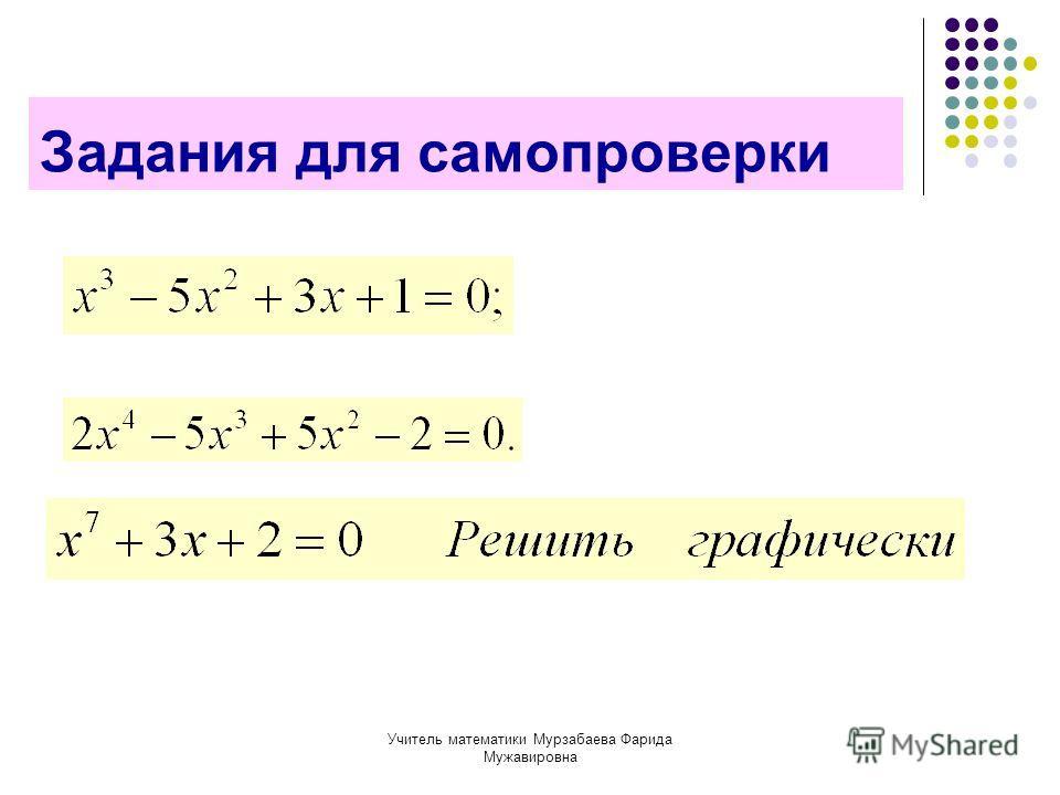 Учитель математики Мурзабаева Фарида Мужавировна Задания для самопроверки