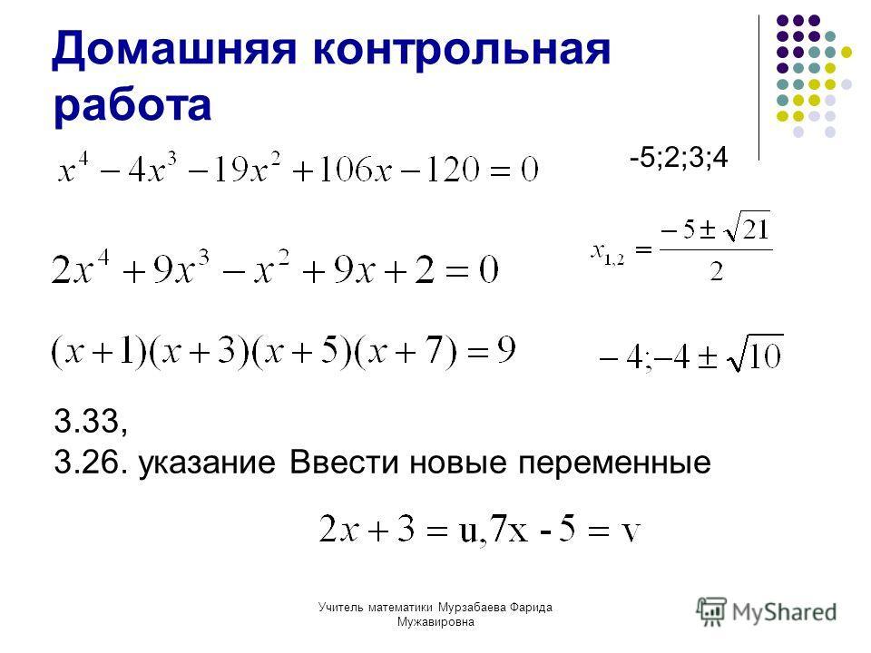 Учитель математики Мурзабаева Фарида Мужавировна Домашняя контрольная работа -5;2;3;4 3.33, 3.26. указание Ввести новые переменные