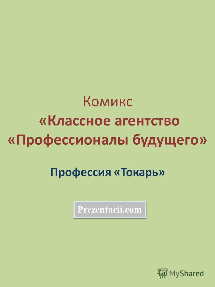 Комикс «Классное агентство «Профессионалы будущего» Профессия «Токарь» Prezentacii.com
