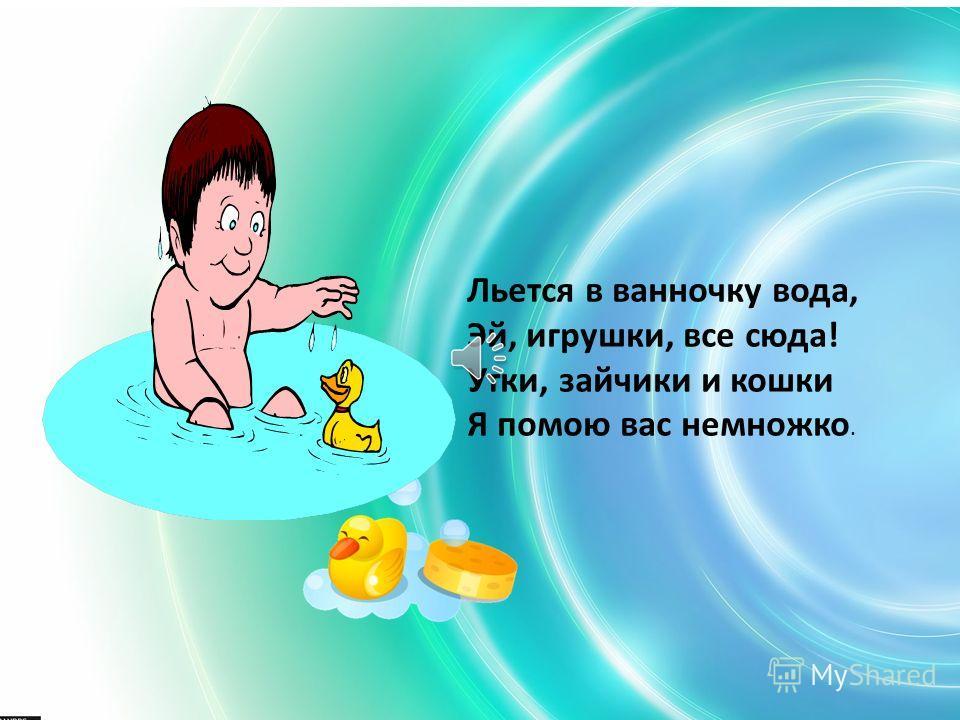 Всюду пена, пар и брызги, Смех и радостные визги, В мыле вся моя семья Хоть купаюсь только я.