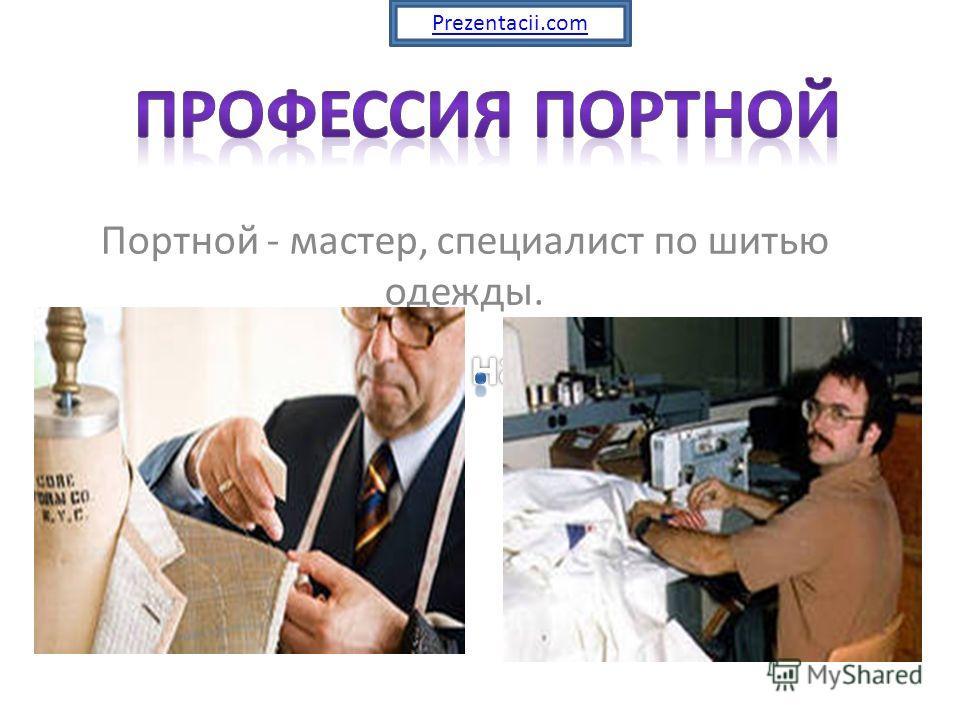Портной - мастер, специалист по шитью одежды. Prezentacii.com