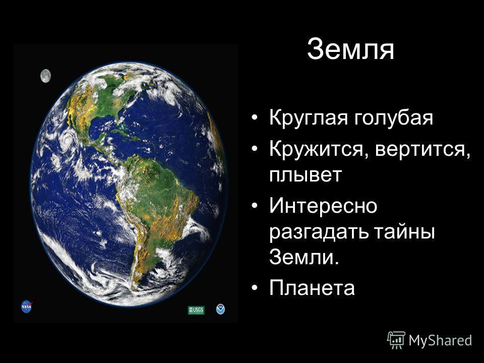 Земля Круглая голубая Кружится, вертится, плывет Интересно разгадать тайны Земли. Планета