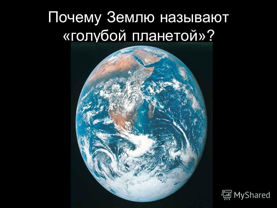Почему Землю называют «голубой планетой»?