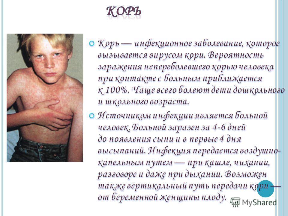 Детские заболевания с сыпями