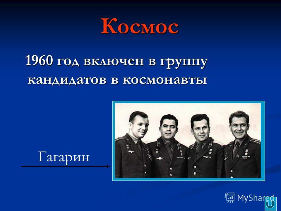 Космос 1960 год включен в группу кандидатов в космонавты 1960 год включен в группу кандидатов в космонавты Гагарин