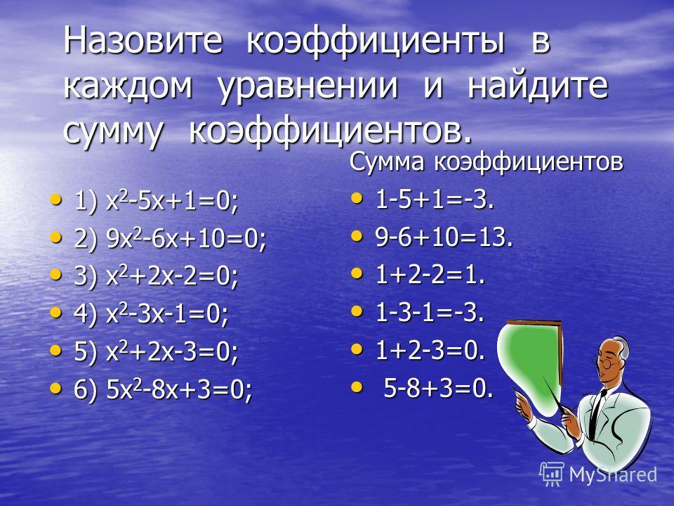 Вы решали квадратные уравнения различными способами: выделением квадрата двучлена, по формуле корней, с помощью теоремы Виета, и каждый раз убеждались в том, что уравнение можно решить легче и быстрее. Сейчас мы познакомимся еще с одним способом реше