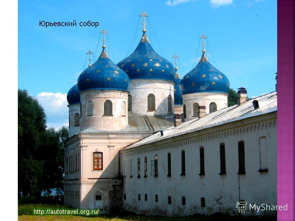 Юрьевский собор