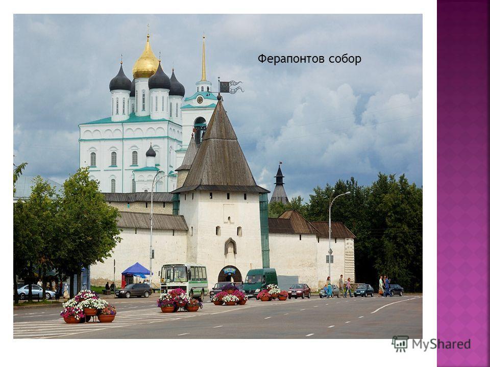 Ферапонтов собор