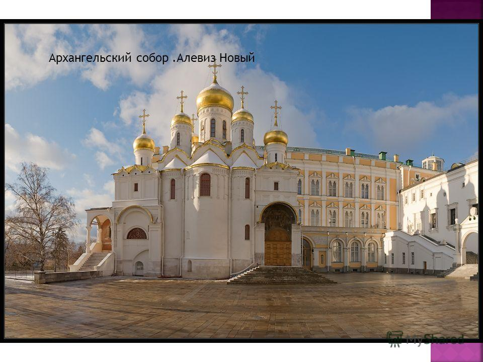Архангельский собор.Алевиз Новый