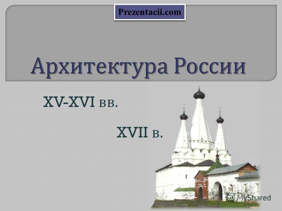 XV-XVI вв. XVII в. Prezentacii.com