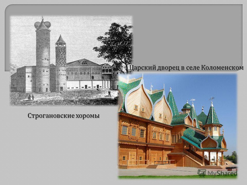 Царский дворец в селе Коломенском Строгановские хоромы