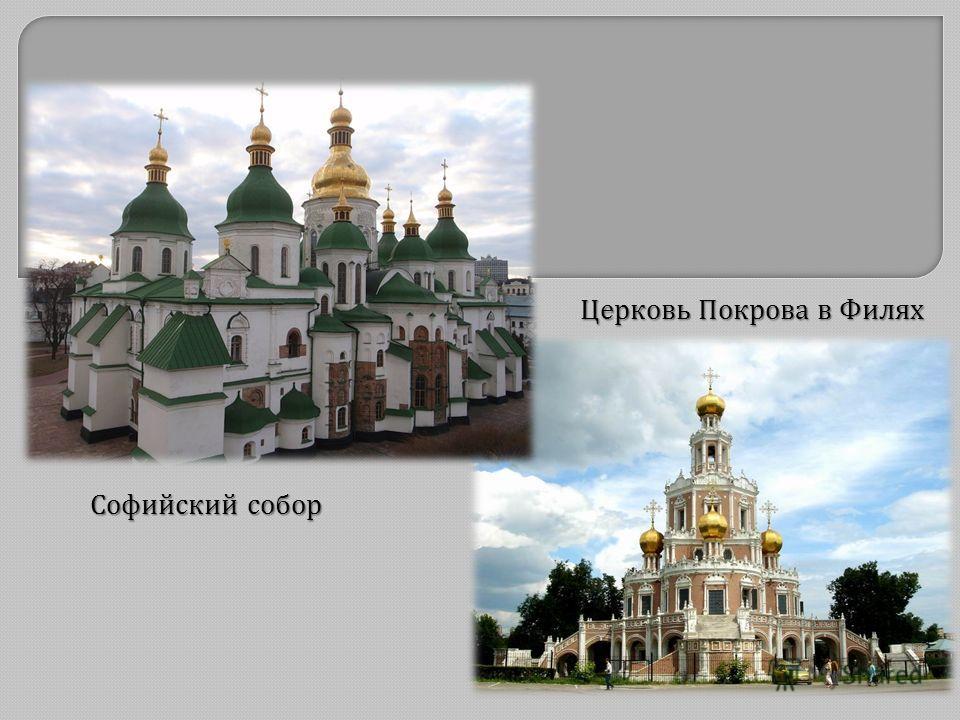 Софийский собор Церковь Покрова в Филях