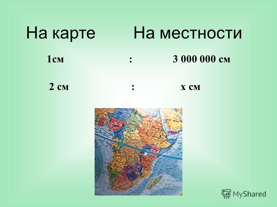 На карте На местности 1 см : 3 000 см 2 см : x