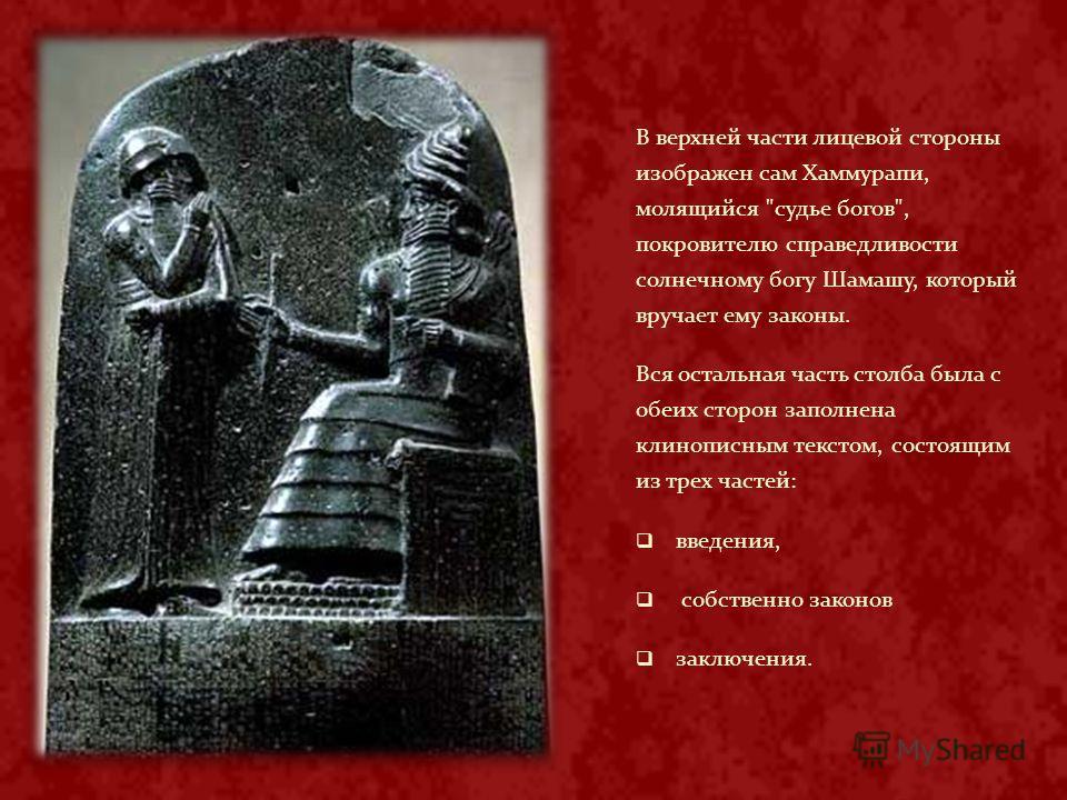 В верхней части лицевой стороны изображен сам Хаммурапи, молящийся