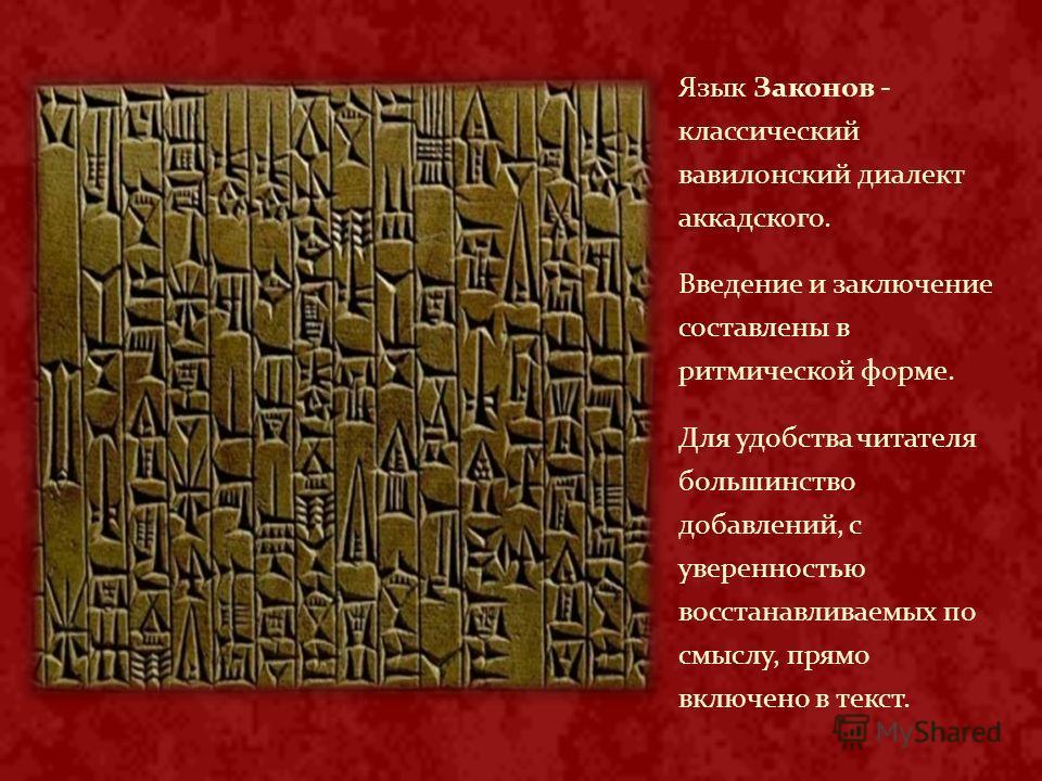 Язык Законов - классический вавилонский диалект аккадского. Введение и заключение составлены в ритмической форме. Для удобства читателя большинство добавлений, с уверенностью восстанавливаемых по смыслу, прямо включено в текст.