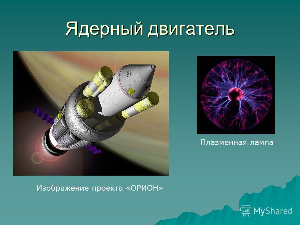 Современная АЭС 0,3 г ядерного топлива 3000000 тон угля