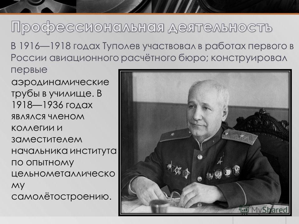 аэродинамические трубы в училище. В 19181936 годах являлся членом коллегии и заместителем начальника института по опытному цельнометаллическо му самолётостроению.