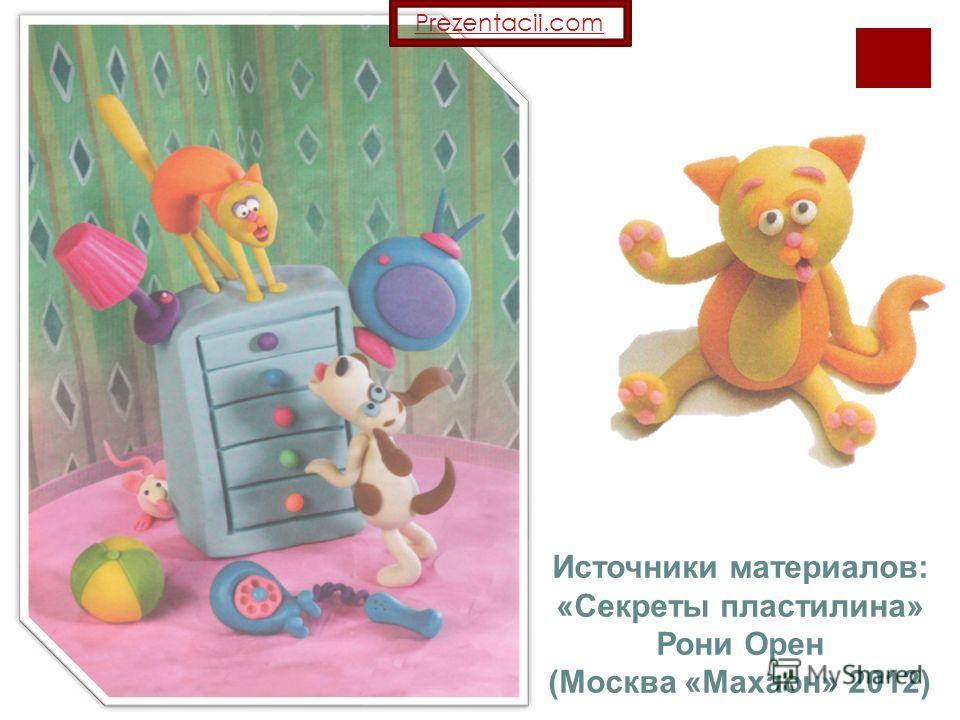 Источники материалов: «Секреты пластилина» Рони Орен (Москва «Махаон» 2012) Prezentacii.com