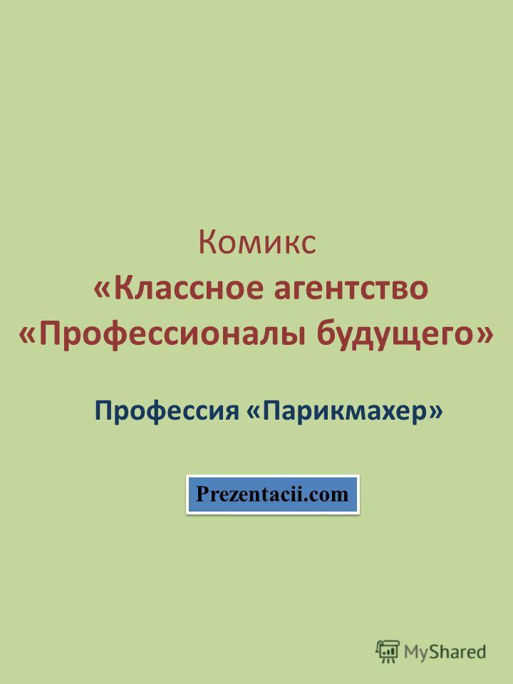 Комикс «Классное агентство «Профессионалы будущего» Профессия «Парикмахер» Prezentacii.com