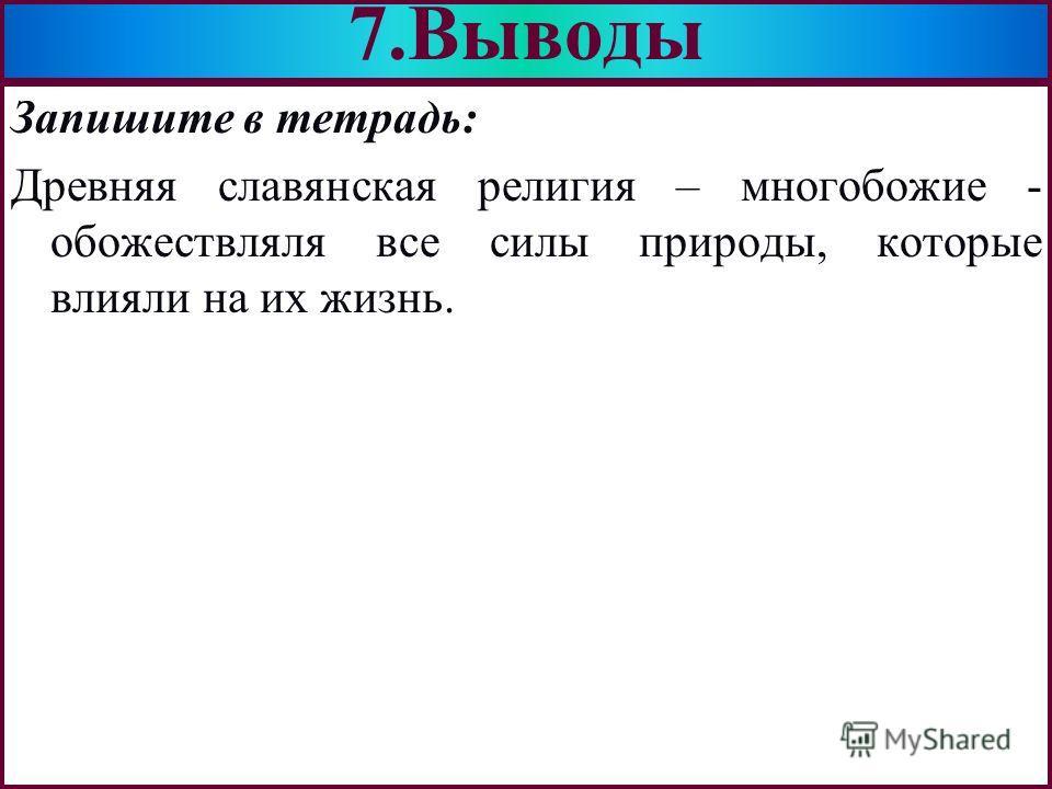 Меню Запишите в тетрадь: Древняя славянская религия – многобожие - обожествляля все силы природы, которые влияли на их жизнь. 7.Выводы
