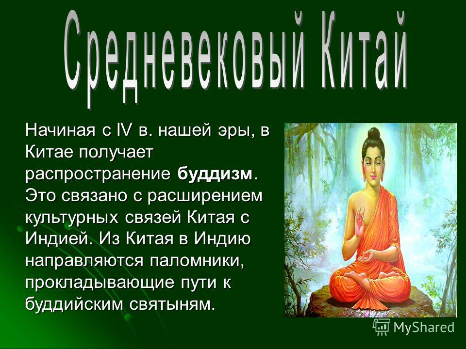 Начиная с IV в. нашей эры, в Китае получает распространение буддизм. Это связано с расширением культурных связей Китая с Индией. Из Китая в Индию направляются паломники, прокладывающие пути к буддийским святыням.