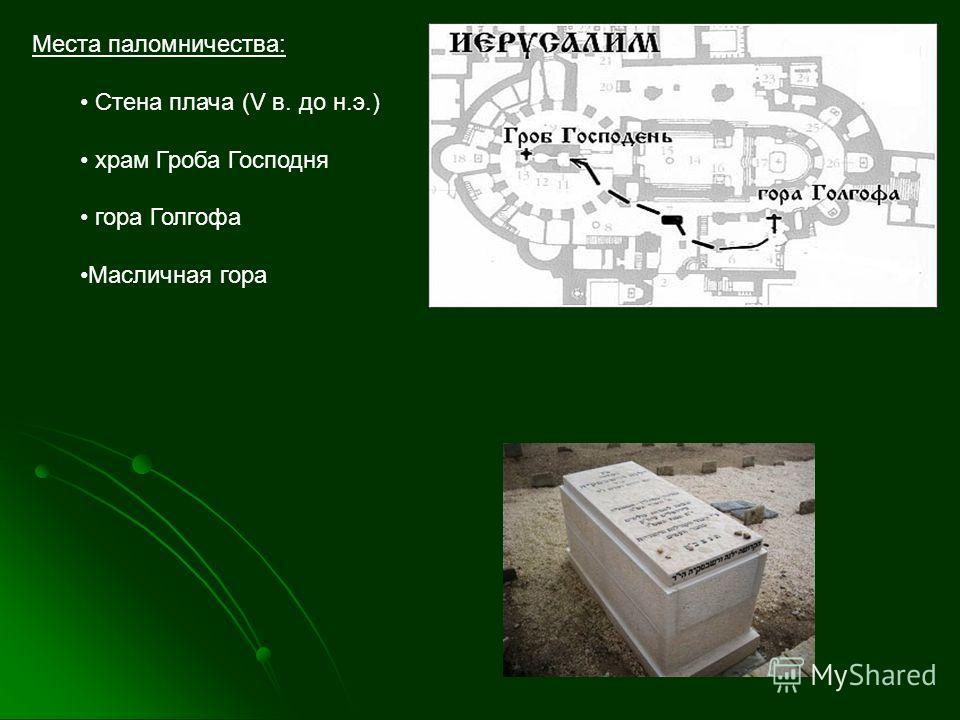 Места паломничества: Стена плача (V в. до н.э.) храм Гроба Господня гора Голгофа Масличная гора