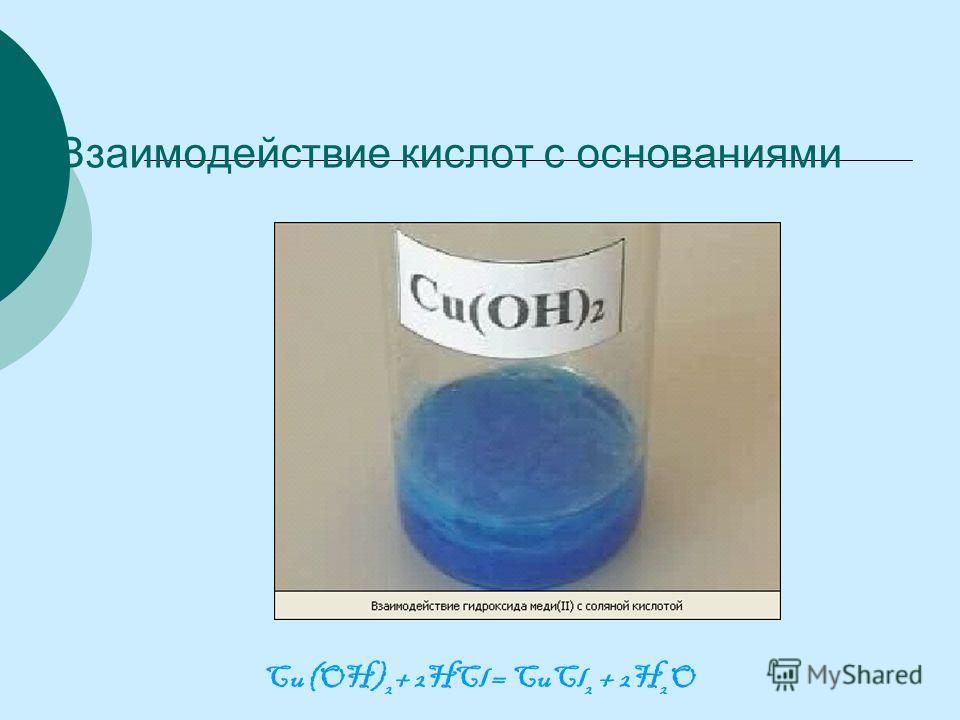 Взаимодействие кислот с основаниями Cu(OH) 2 + 2HCl = CuCl 2 + 2H 2 O
