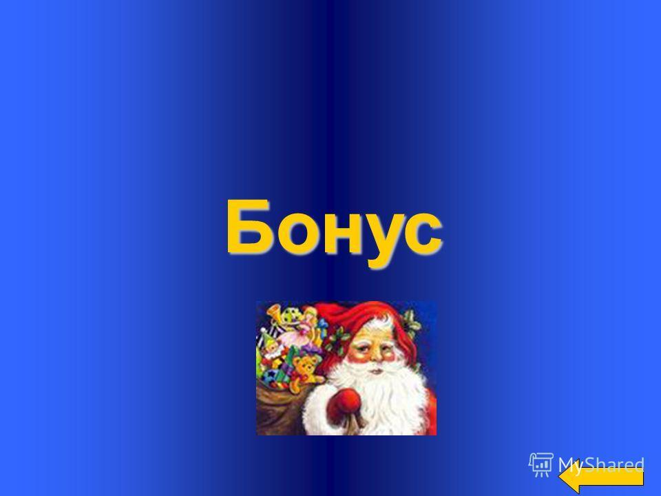 1. Япония 2. Китай 3. Италия В какой стране новогоднего старика зовут Тосигами? старика зовут Тосигами?